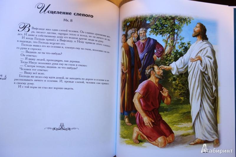рассказ из библии с картинками декоратор