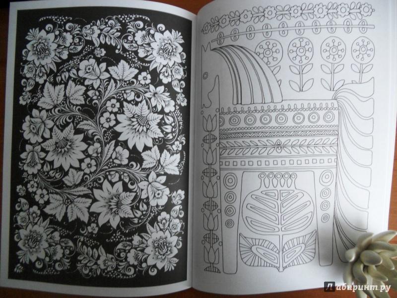 Иллюстрация 35 из 62 для Скандинавские узоры. Раскрашиваем ...