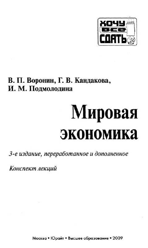 Иллюстрация 2 из 12 для Мировая экономика: конспект лекций - Воронин, Кандакова, Подмолодина | Лабиринт - книги. Источник: Юта