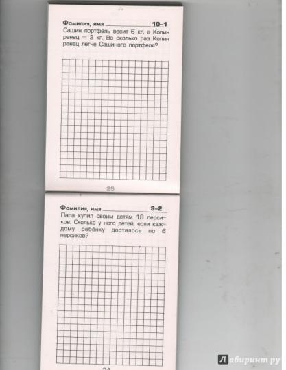 Шклярова реши задачу 3 класс задачи для детей которые не решат взрослые