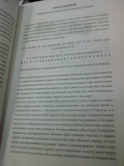 Иллюстрация 8 из 12 для Книга шифров: Тайная история шифров и их расшифровки - Саймон Сингх   Лабиринт - книги. Источник: lettrice