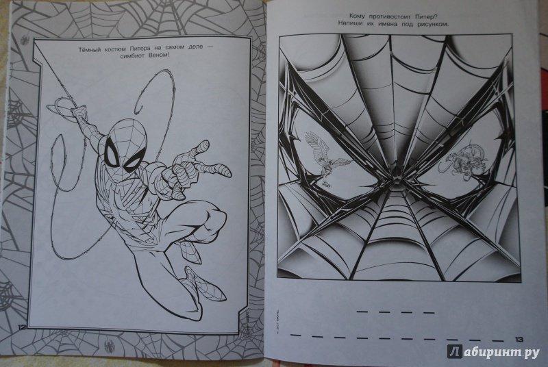 иллюстрация 9 из 13 для человек паук раскраска лабиринт