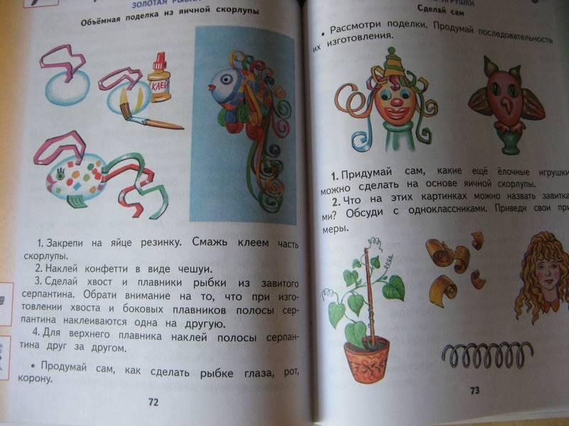 Иллюстрация 8 из 11 для Технология. 2 класс ФГОС - Узорова, Нефедова | Лабиринт - книги. Источник: Осень-рыжая подружка.