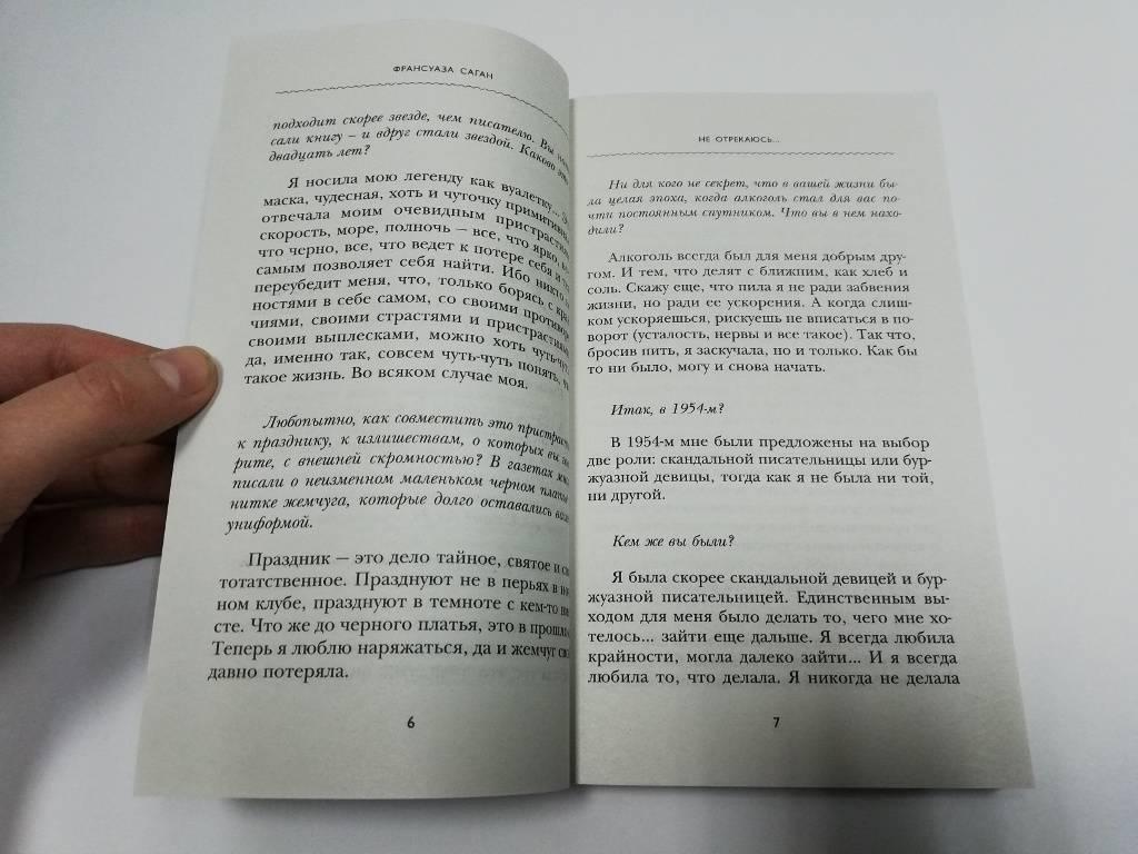 Иллюстрация 18 из 20 для Не отрекаюсь... - Франсуаза Саган | Лабиринт - книги. Источник: dbyyb