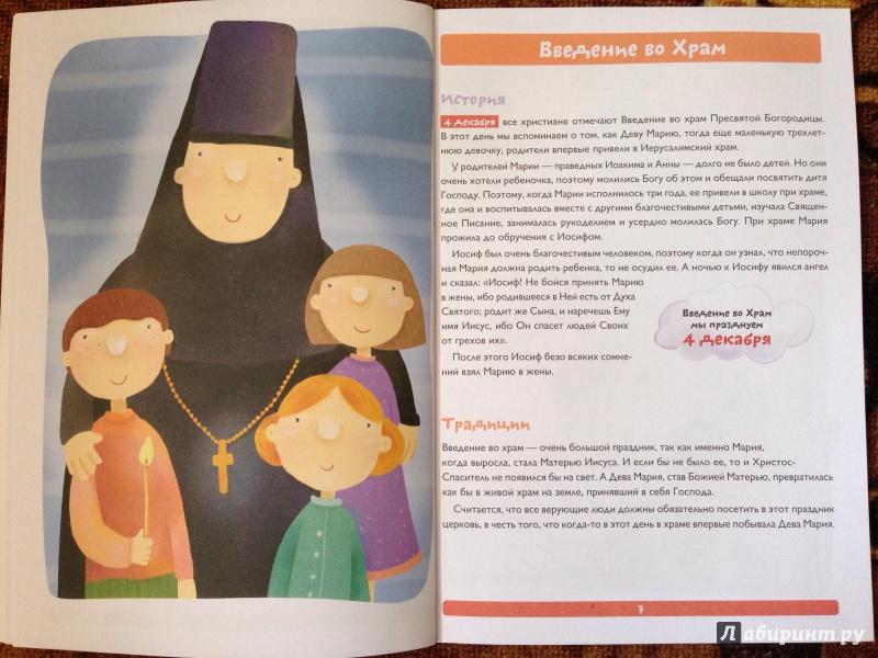 Иллюстрация 11 из 20 для Православные праздники для детей в картинках - Елена Елецкая   Лабиринт - книги. Источник: Скопина  Мария