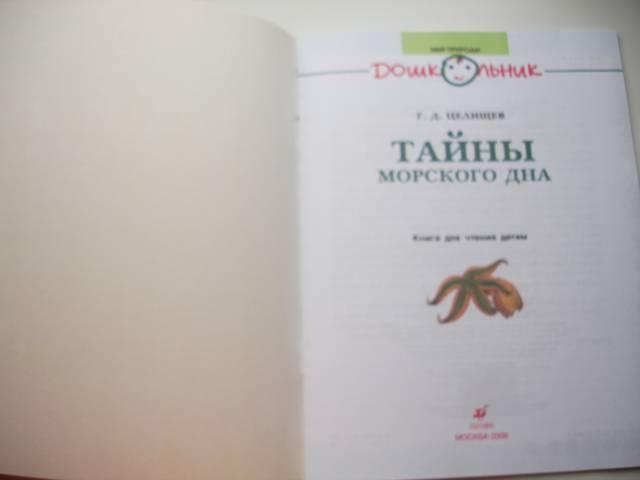 Иллюстрация 26 из 39 для Тайны морского дна: книга для чтения детям - Геннадий Целищев | Лабиринт - книги. Источник: Осьминожка
