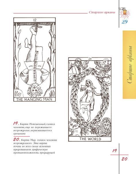Иллюстрация 18 из 30 для Марсельское Таро. Книга универсальных символов - Фред Геттингс | Лабиринт - книги. Источник: Galoria