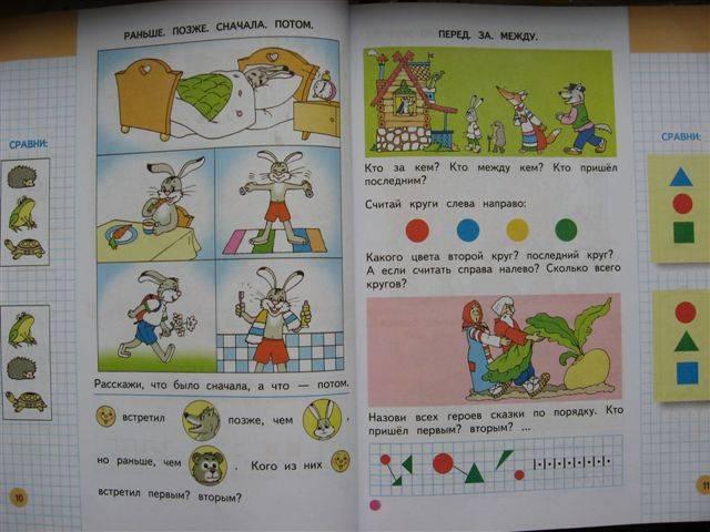 Иллюстрация 1 из 9 для Математика: Учебник для 1 класса начальной школы. Часть 1 - Степанова, Моро, Волкова | Лабиринт - книги. Источник: Юта