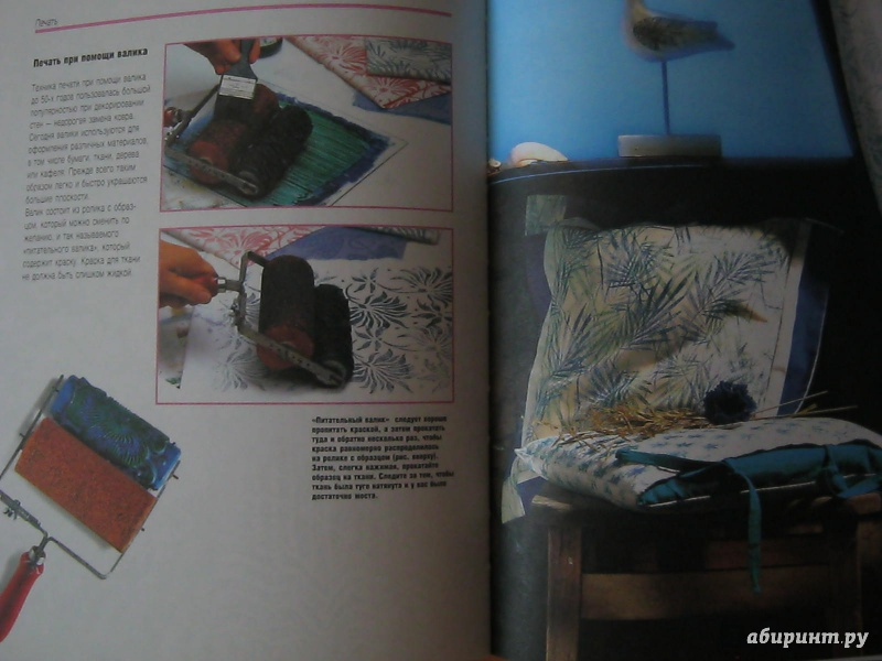Иллюстрация 10 из 11 для Ткань и краска. Шаблоны, окраска, печать - Траудэл Хартэл | Лабиринт - книги. Источник: Галиахметова  Луиза