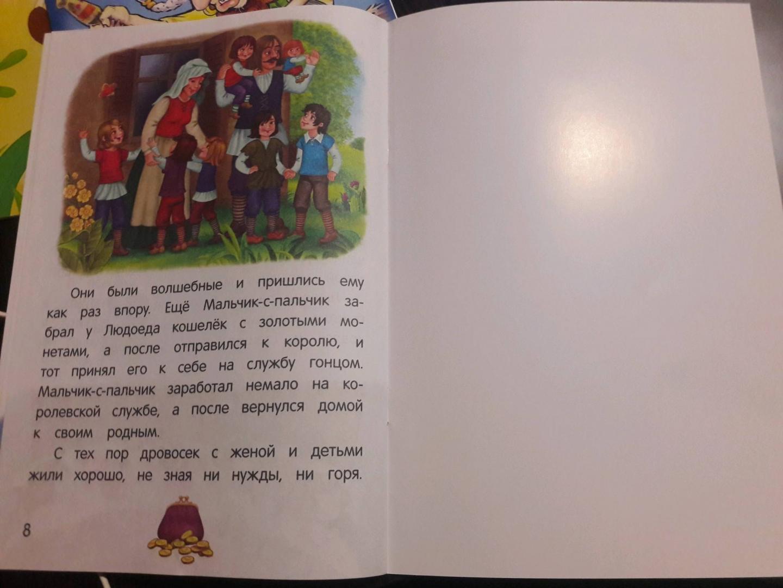 Иллюстрация 31 из 34 для Баба-Яга | Лабиринт - книги. Источник: Лабиринт