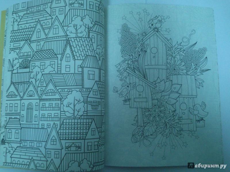 Иллюстрация 5 из 8 для Таинственный город. Раскраска для ...
