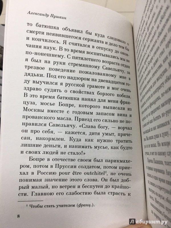 Иллюстрация 2 из 19 для Капитанская дочка - Александр Пушкин | Лабиринт - книги. Источник: Lina