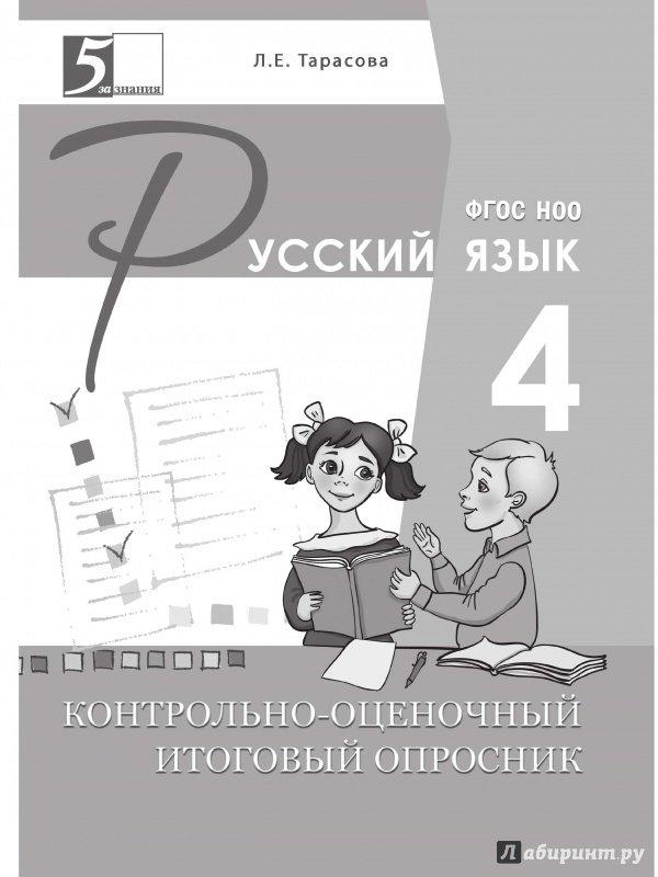 Иллюстрация 1 из 4 для Контрольно-оценочный итоговый опросник по русскому языку. 4 класс. ФГОС НОО - Л. Тарасова | Лабиринт - книги. Источник: Лабиринт