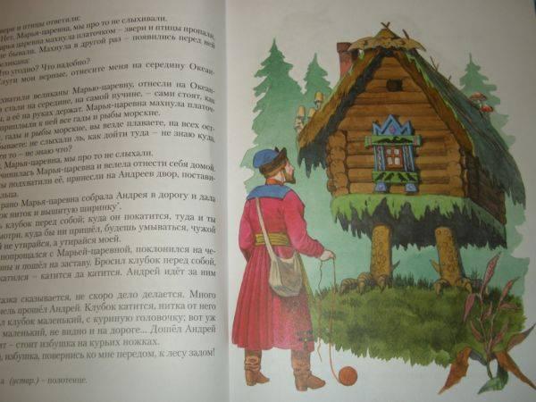 Иллюстрация 7 из 12 для Русские волшебные сказки | Лабиринт - книги. Источник: Кин-дза-дза