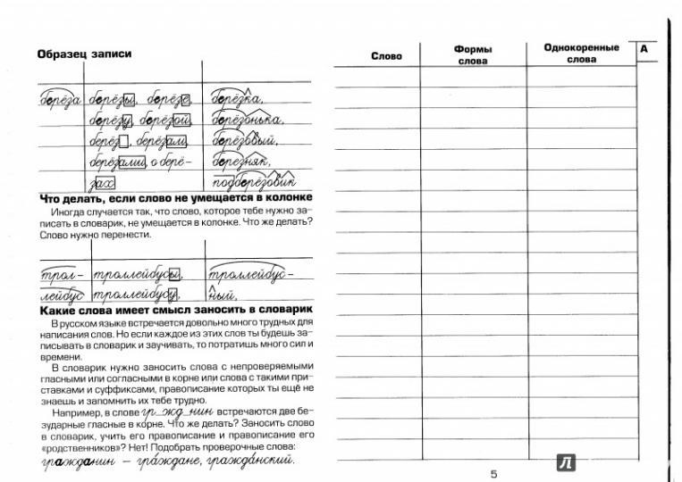 как сделать словарь по русскому языку из тетради