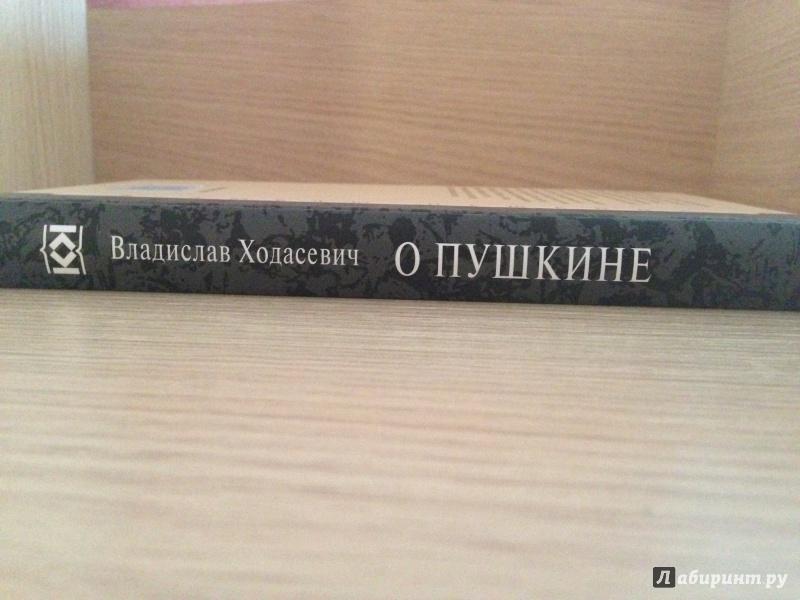 Иллюстрация 4 из 20 для О Пушкине - Владислав Ходасевич | Лабиринт - книги. Источник: София-Битломанка
