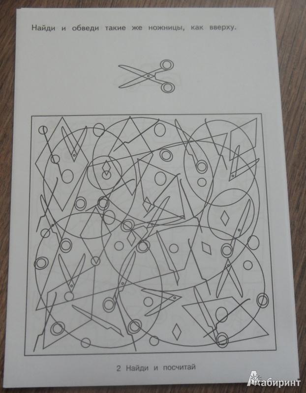 Иллюстрация 7 из 17 для Найди и посчитай | Лабиринт - книги. Источник: milasan