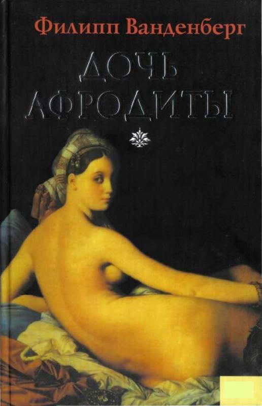 Иллюстрация 3 из 29 для Дочь Афродиты - Филипп Ванденберг   Лабиринт - книги. Источник: Флинкс