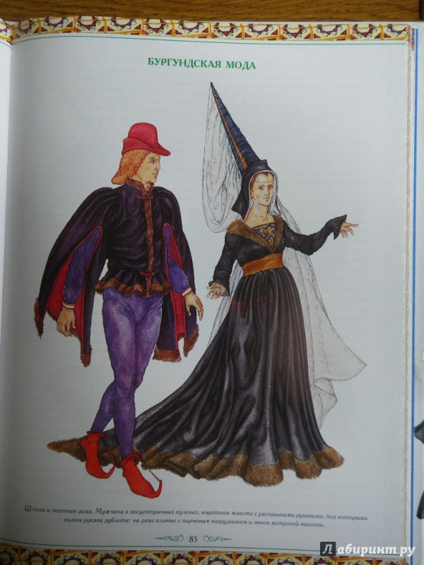 Иллюстрация 8 из 12 для История костюма - Дарья Чалтыкьян   Лабиринт - книги. Источник: Толкачева  Елена