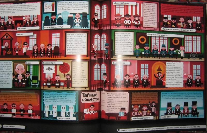 Иллюстрация 8 из 43 для Не открывай! - Джон Фарндон | Лабиринт - книги. Источник: Спанч Боб