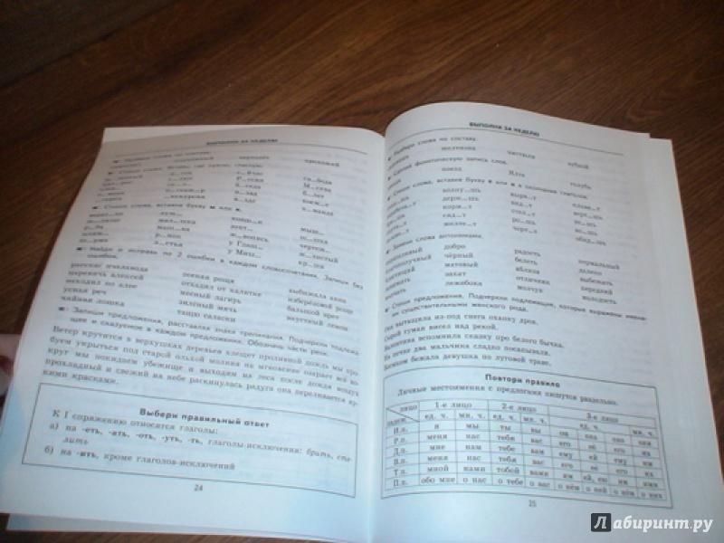 Иллюстрация 13 из 34 для Русский язык. 4 класс. Тренировочные примеры. Задания для повторения и закрепления. ФГОС - Марта Кузнецова | Лабиринт - книги. Источник: prema81