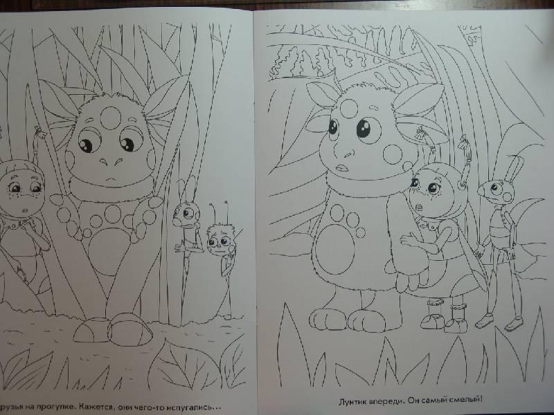 Иллюстрация 2 из 3 для Волшебная раскраска № 0725 (Лунтик и его Друзья) | Лабиринт - книги. Источник: Лаванда