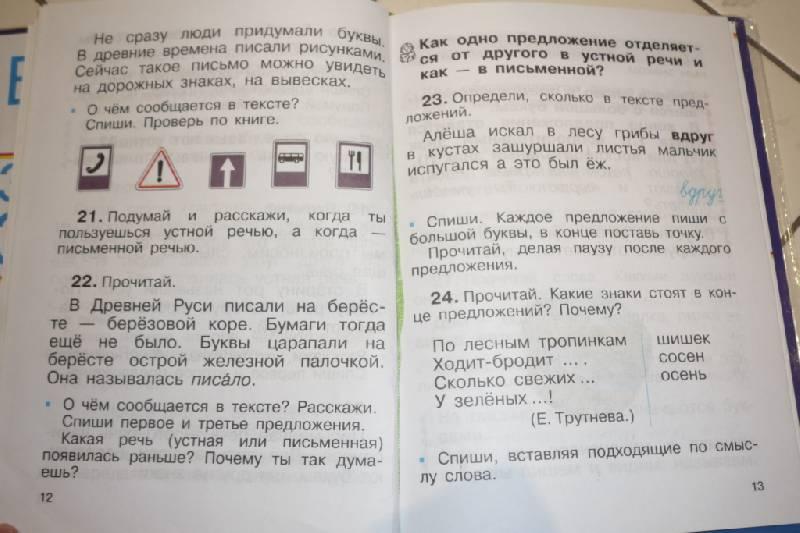 Иллюстрация 4 из 5 для Русский язык. 2 класс: тетрадь для упражнений по русскому языку и речи - Рамзаева, Савинкина | Лабиринт - книги. Источник: kaso