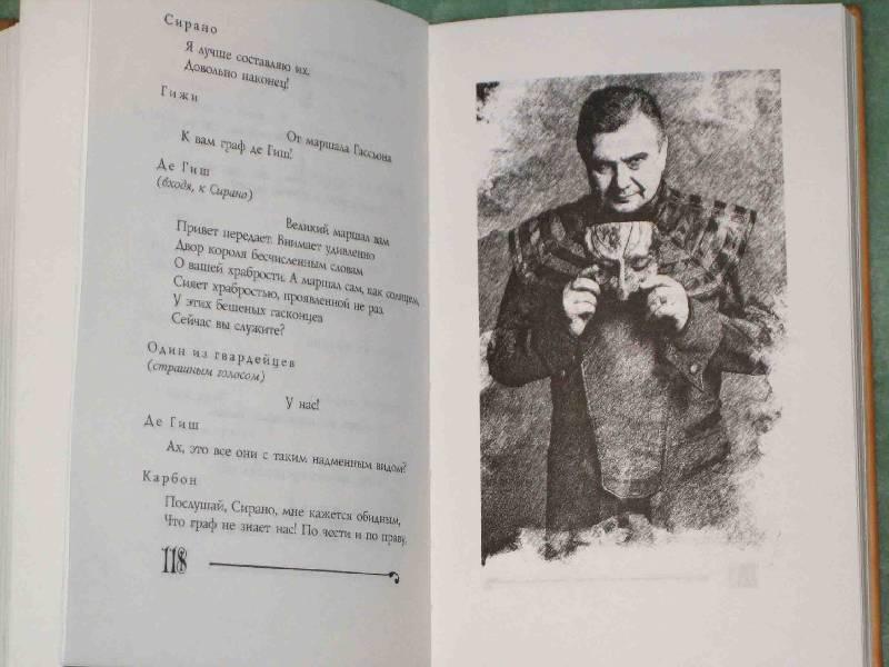 Иллюстрация 10 из 32 для Сирано де Бержерак - Эдмон Ростан | Лабиринт - книги. Источник: Трухина Ирина