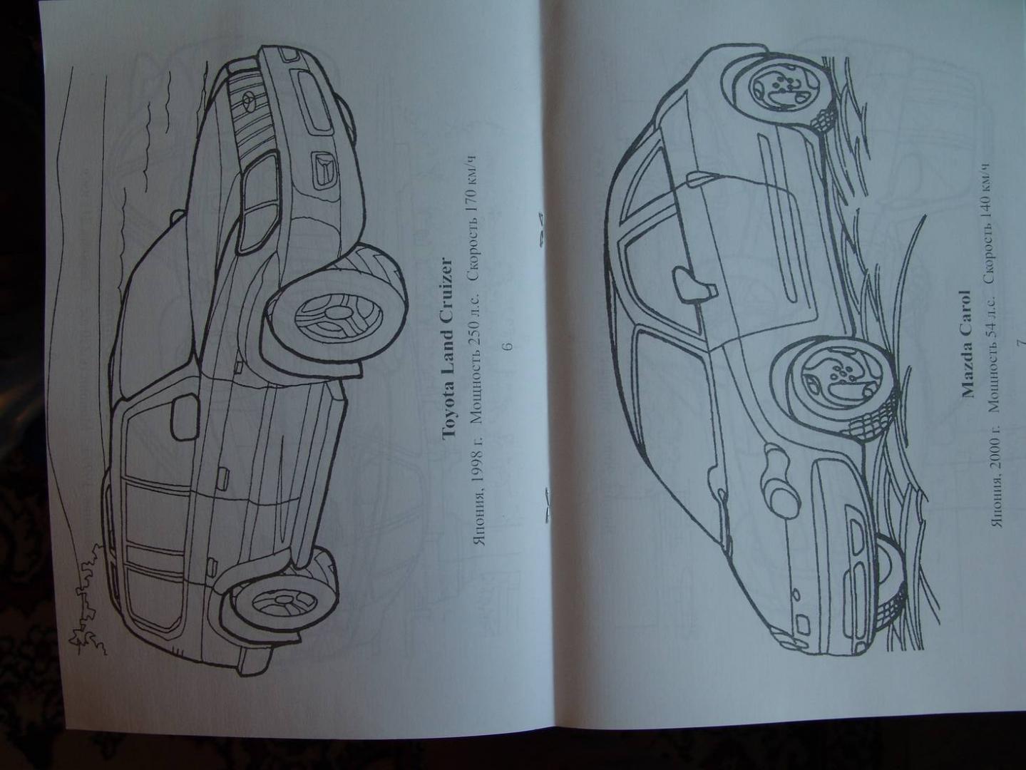 Иллюстрация 1 из 5 для Авто Японии: Раскраска (829) | Лабиринт - книги. Источник: Лаванда