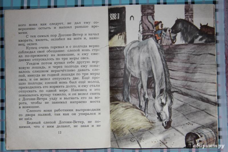 Иллюстрация 15 из 24 для Слепая лошадь - Константин Ушинский   Лабиринт - книги. Источник: Степанова  Ольга