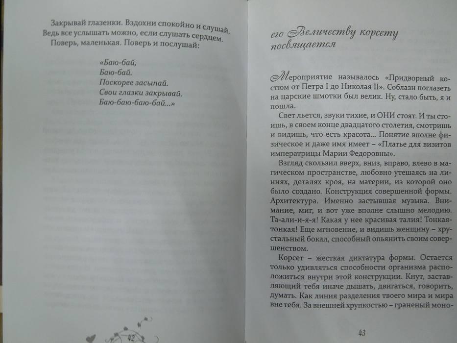 Иллюстрация 13 из 15 для Сновидения бабочки, или Практикум по расширению сознания женщины - Татьяна Сауляк | Лабиринт - книги. Источник: Королева  Кристина