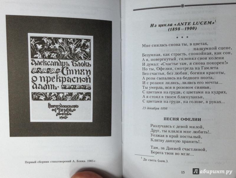 Иллюстрация 13 из 21 для Девушка пела в церковном хоре - Александр Блок | Лабиринт - книги. Источник: Tatiana Sheehan