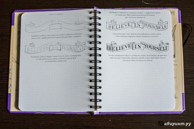 Иллюстрация 19 из 30 для Sketchbook. Рисуем красивые шрифты. Искусство леттеринга. Визуальный экспресс-курс рисования - Пименова, Осипов | Лабиринт - книги. Источник: MethaPhizika