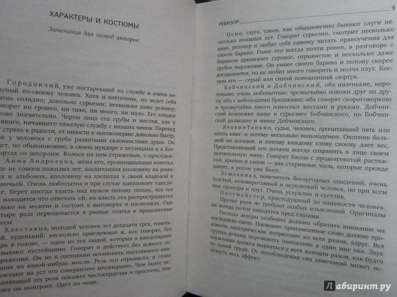 Иллюстрация 7 из 8 для Ревизор. Пьесы - Николай Гоголь | Лабиринт - книги. Источник: )  Катюша