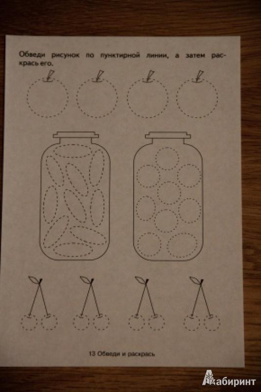 Иллюстрация 14 из 18 для Обведи и раскрась   Лабиринт - книги. Источник: loko-moko