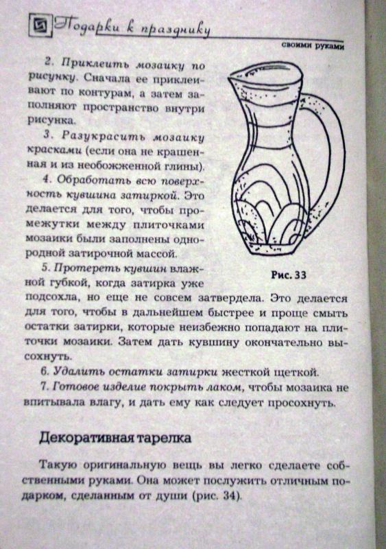 Иллюстрация 4 из 12 для Подарки к празднику своими руками - Наталья Волкова   Лабиринт - книги. Источник: Batterfly