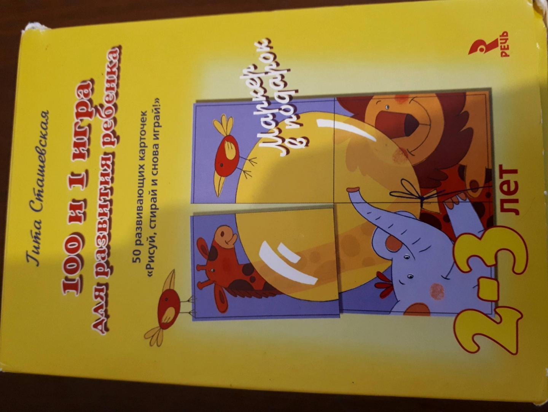 Иллюстрация 21 из 40 для 100 и 1 игра для развития ребенка - Гита Сташевская   Лабиринт - книги. Источник: Ланская Елена