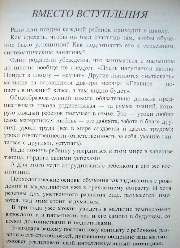 Иллюстрация 1 из 13 для Путешествие по буквам - В.В. Волина   Лабиринт - книги. Источник: Бривух