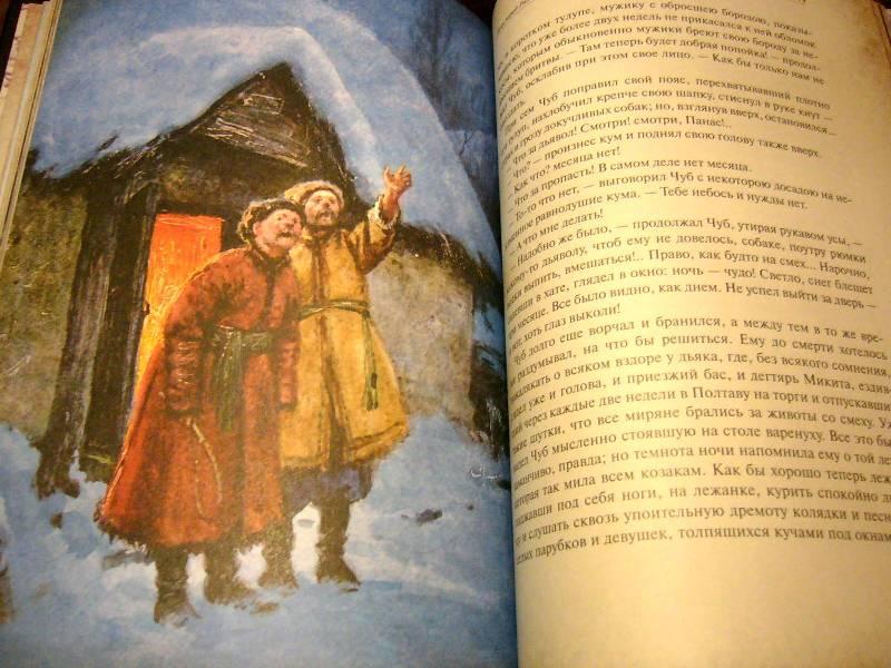 Иллюстрация 88 из 94 для Вечера на хуторе близ Диканьки - Николай Гоголь | Лабиринт - книги. Источник: Nika