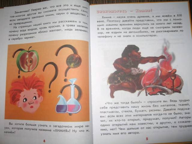 Иллюстрация 3 из 11 для Настоящая химия для мальчиков и девочек - Дмитрий Добротин   Лабиринт - книги. Источник: Алена