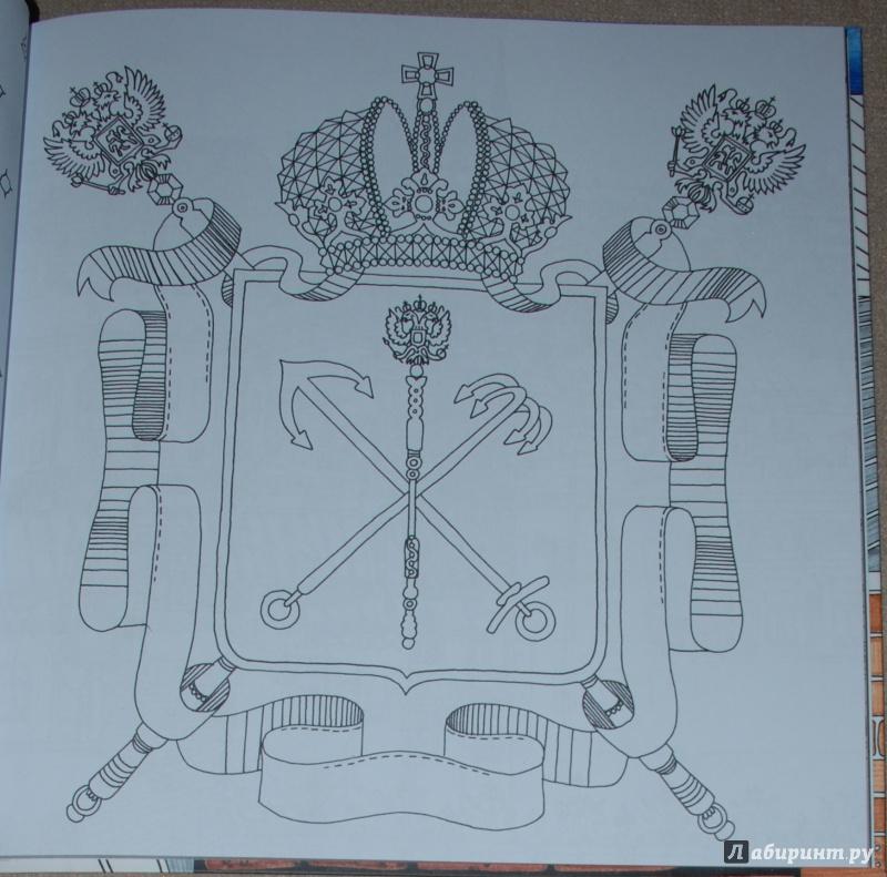 Картинка герба санкт петербурга для раскрашивания