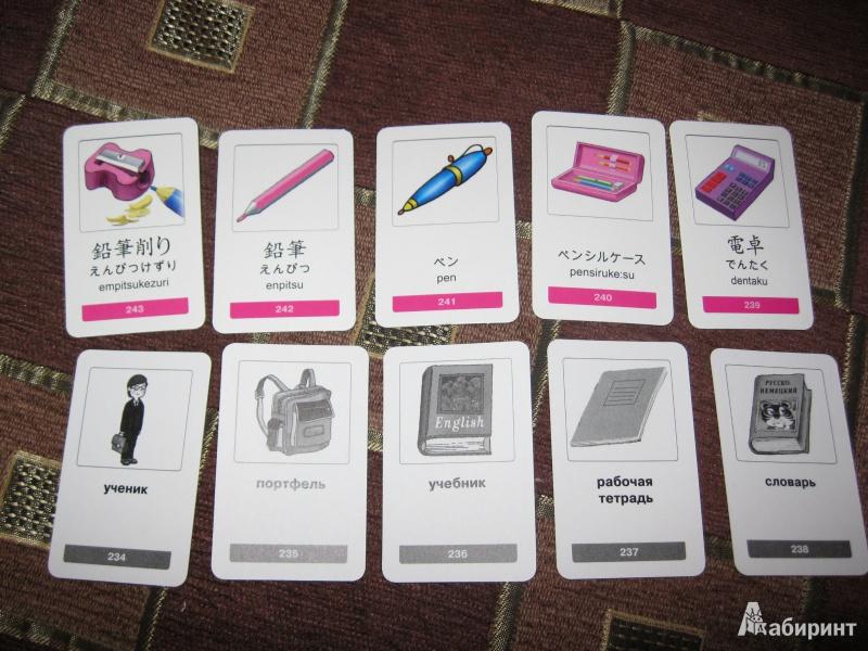 Иллюстрация 3 из 5 для Мои первые японские слова (333 карточки) | Лабиринт - книги. Источник: Lolly