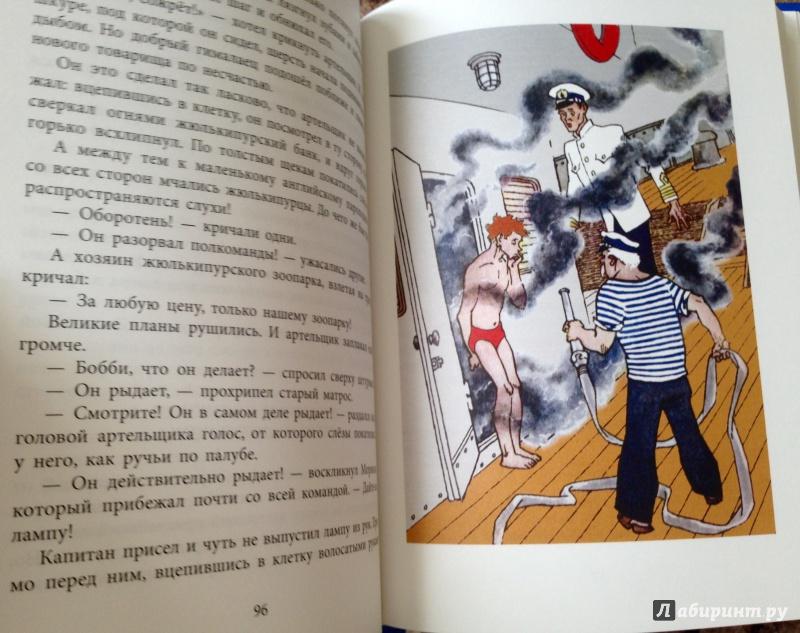 Иллюстрация 4 из 15 для Солнышкин плывёт в Антарктиду - Виталий Коржиков | Лабиринт - книги. Источник: keep_сalm