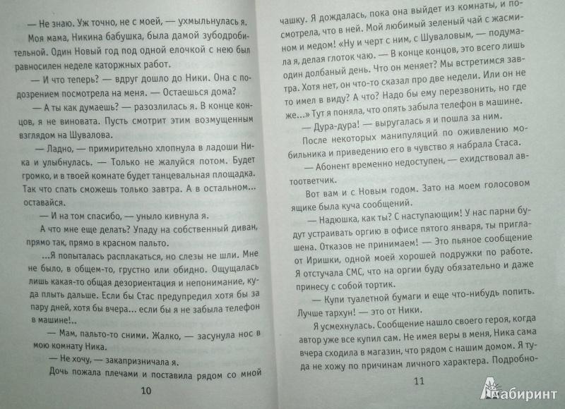 Иллюстрация 6 из 6 для Идеалист, или Мечтать о такой, как ты - Татьяна Веденская | Лабиринт - книги. Источник: Леонид Сергеев