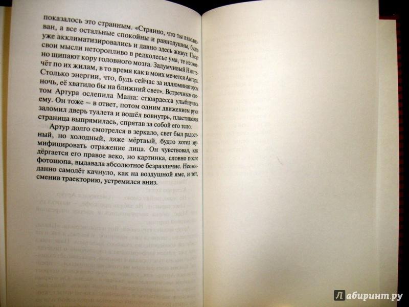 Иллюстрация 8 из 13 для Безумие - Ринат Валиуллин | Лабиринт - книги. Источник: Kassavetes