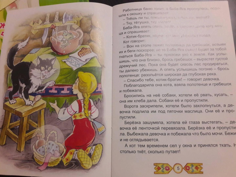Иллюстрация 26 из 34 для Баба-Яга   Лабиринт - книги. Источник: Лабиринт