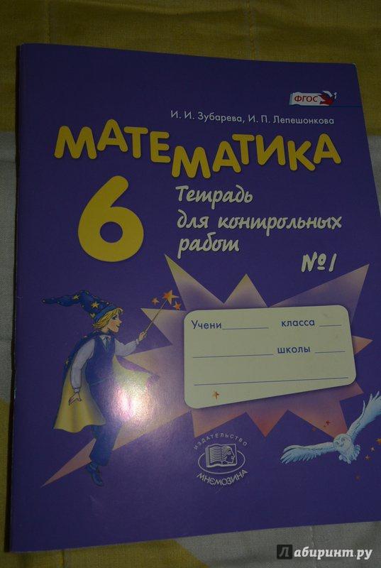 Иллюстрация 1 из 9 для Математика. 6 класс. Тетрадь для контрольных работ №1. ФГОС - Зубарева, Лепешонкова | Лабиринт - книги. Источник: Kassavetes