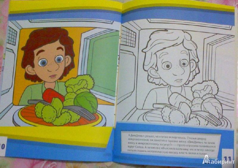 Иллюстрация 8 из 9 для Микроволновка. Раскраски с цветными ...