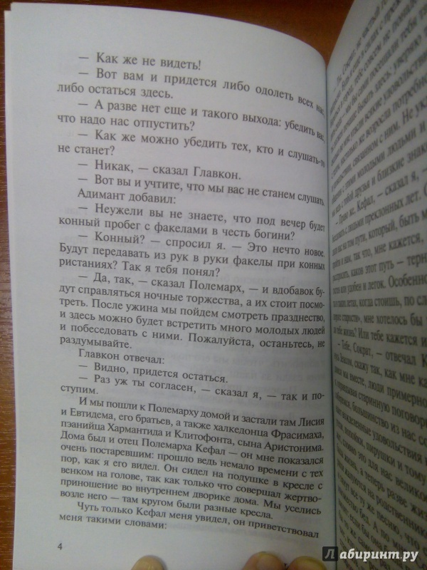 Иллюстрация 7 из 28 для Государство - Платон | Лабиринт - книги. Источник: Лабиринт