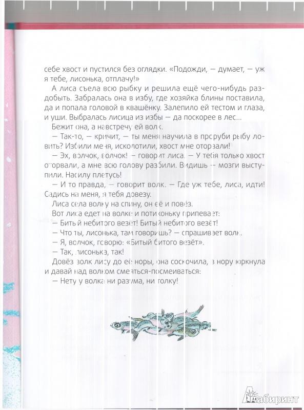Иллюстрация 13 из 16 для Лисичка-сестричка | Лабиринт - книги. Источник: Юлия Короткова
